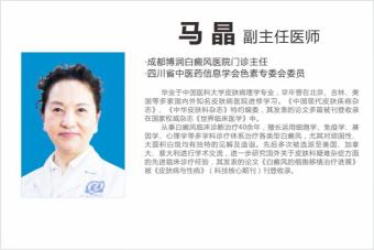 马晶—副主任医师